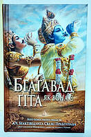 Бхагавад Гита (на украинском языке)