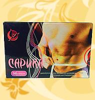 Препарат Сарика, для очищения организма, 36 капсул, Ч