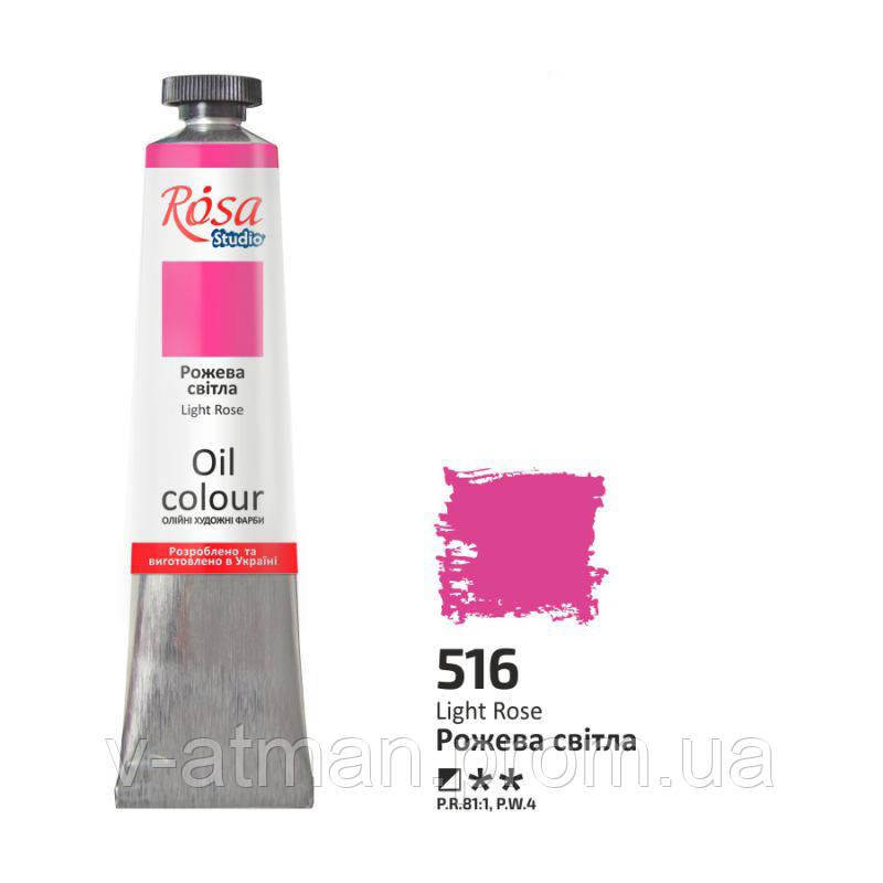 Фарба олійна, Рожева світла, 60мл, ROSA Studio