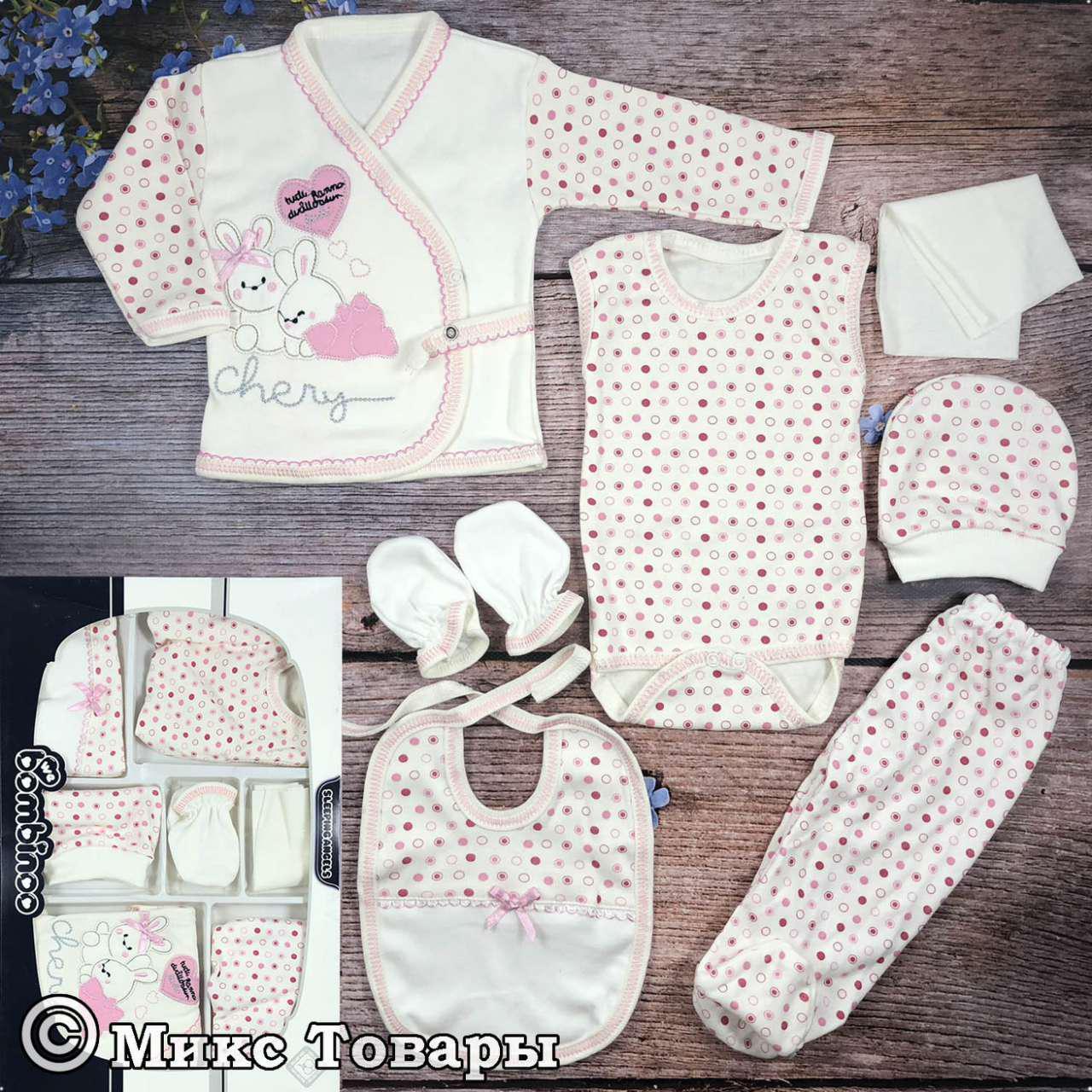 Набор одежды 7 предметов для девочки Размер: 0- 3 месяцев (6919-1)