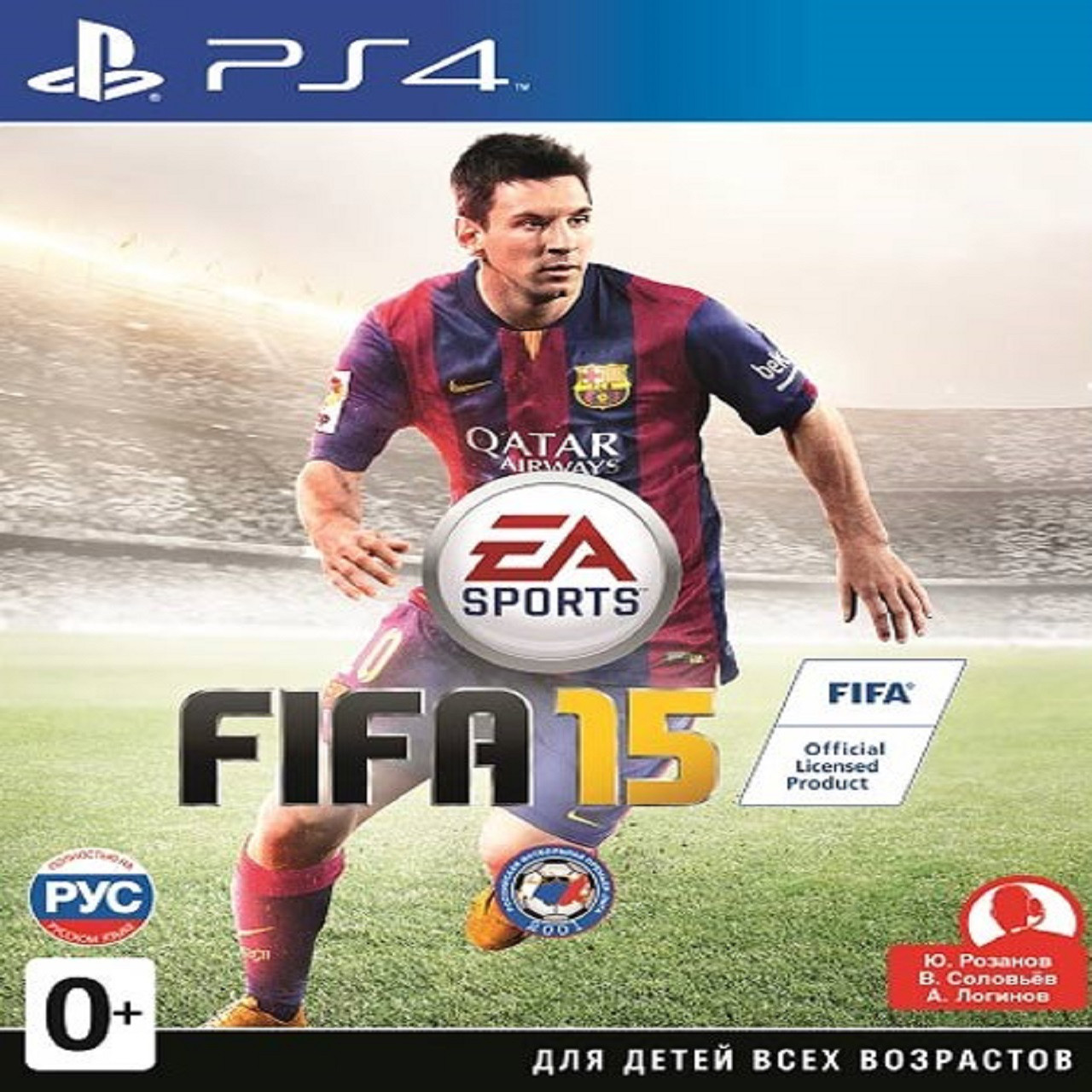 Fifa 15 (русская версия) PS4 (Б/У)