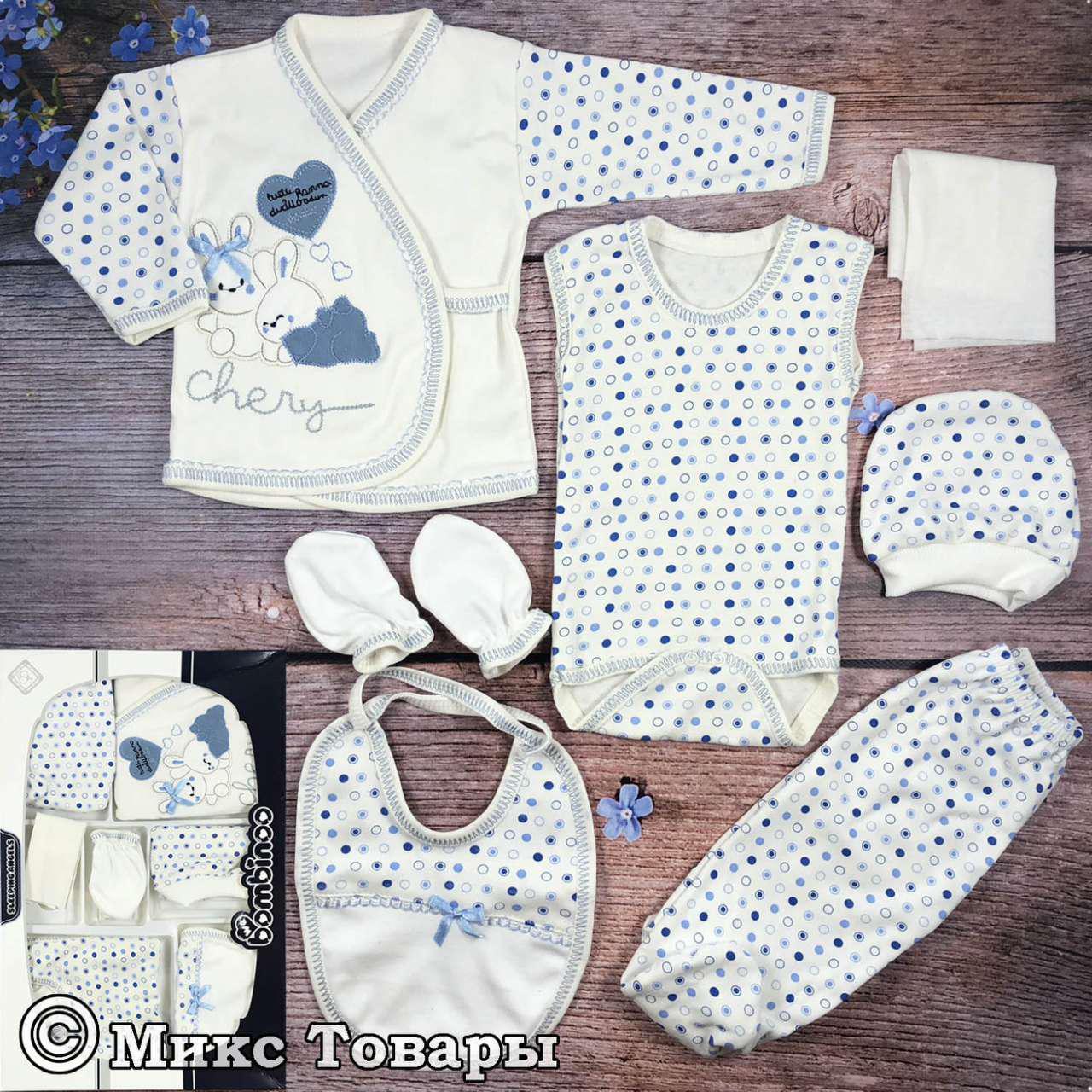 Набор одежды 7 предметов для мальчика Размер: 0- 3 месяцев (6919-2)