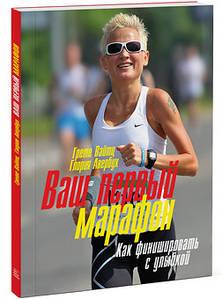Книги про спорт, схуднення, дієти