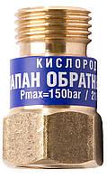 Клапан обратный кислородный (синий) Краматорск