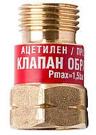 Клапан обратный газовый (красный) Краматорск