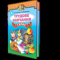Трудове навчання, 1 кл. Тименко В.П., Веремійчук І.М.