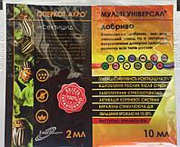 Инсектицид Оперкот Акро(2мл)+добриво МультиУниверсал(10мл)
