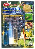 Инсекто-фунго-стимулятор Спасатель винограда