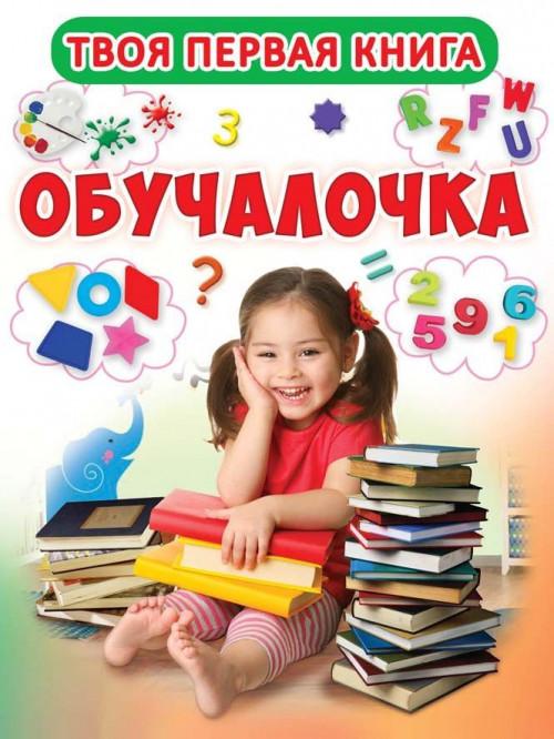 Твоя первая книга. Обучалочка