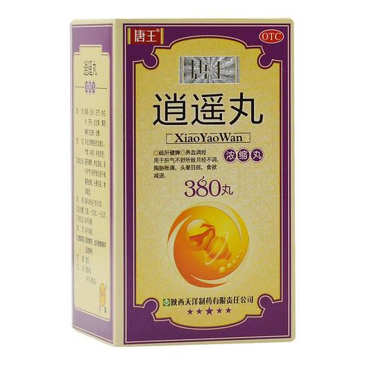 """Пилюли блаженства """"Сяо Яо Вань"""" (Xiaoyao Wan) 380шт"""