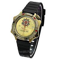 Командирские часы 50 лет Победы, фото 1