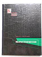 Каталог отделочных материалов и изделий. Раздел 1. Пластмассы