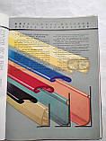 Каталог отделочных материалов и изделий. Раздел 1. Пластмассы, фото 7