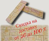 """Декоративный гипсовый камень """"Египет 001"""" 0,58 кв.м./уп., фото 1"""