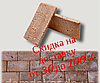 """Гипсовый кирпич """"Крымский 001""""  1 м.кв./уп."""