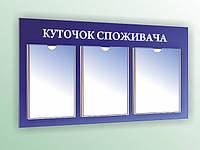 Уголок покупателя-(3 кармана)-Уп_008
