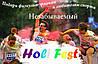 Привітайте спортсменів свого міста яскравим#Holi_Festз фарбами Холі!