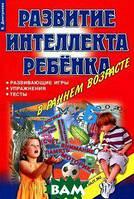 В. Дмитриева Развитие интеллекта ребенка в раннем возрасте. Развивающие игры, упражнения, тесты