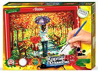 """Набор для творчества """"Картины по номерам"""" """"Осень"""" большая"""