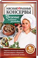 Мясные и рыбные консервы. Вкусные домашние заготовки. Делаем сами! Попович Наталья(составитель)