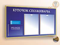Уголок покупателя-(3 кармана+рамка)-Уп-011