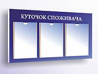 Уголок покупателя-(3 кармана+борт)-Уп_010
