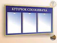 Уголок покупателя-(4 кармана+рамка)-Уп_012