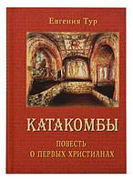 Катакомбы. Повесть о первых христианах. Евгения Тур., фото 1