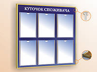 Уголок покупателя_20_6 карманов_рамка