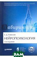 Хомская Е.Д. Нейропсихология. Учебник для вузов + CD
