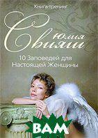 Свияш Ю.В. 10 Заповедей для Настоящей Женщины. Книга-тренинг. Вид 1