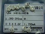 LED диод 3w UV Ультрафиолет 390-395nm, фото 2