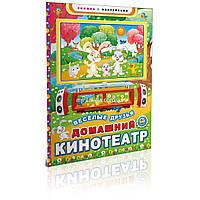 Книжка с наклейками Домашний кинотеатр «Веселые друзья»