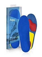 Стельки для спортивной и повседневной обуви Relief Sport 010057