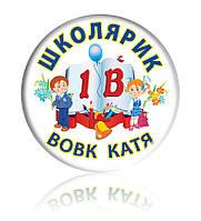"""Закатної круглий значок на 1 вересня """"Школярик"""""""