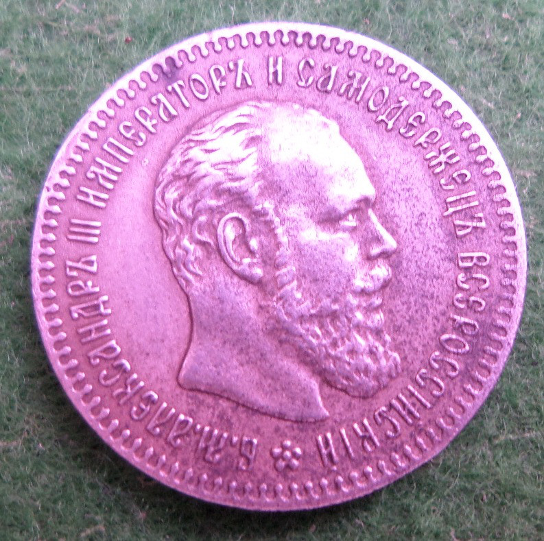Россия 25 копеек 1894 год Александр III серебро копия