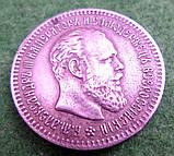 Россия 25 копеек 1894 год Александр III серебро копия, фото 2
