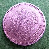 Россия 25 копеек 1894 год Александр III серебро копия, фото 3
