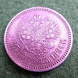 Россия 25 копеек 1894 год Александр III серебро копия, фото 4