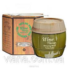 Ночная маска с белым вином Holika Holika Wine Therapy Sleeping Mask White 120 мл