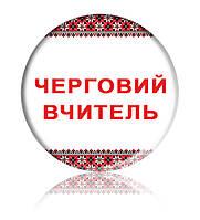 """Закатной значок круглый  """"Черговий вчитель"""""""