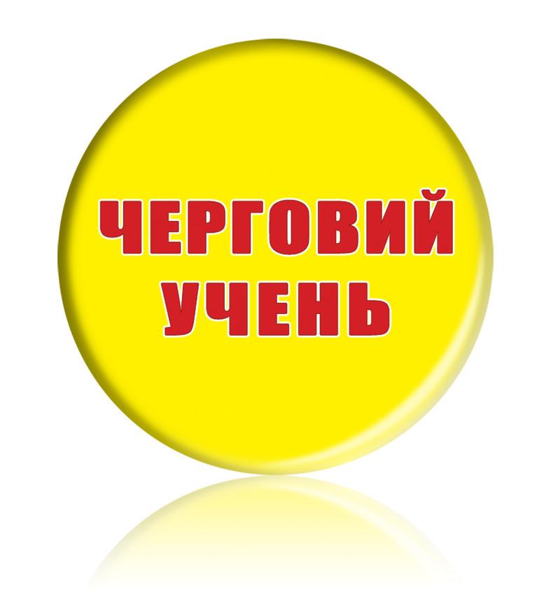 """Закатной значок круглый для школы  """"Дежурный ученик"""""""