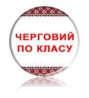 """Закатной значок круглый на 1 вересня  """"Черговий по класу"""""""