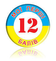 """Закатной значок круглый """"Мої перші 12 балів"""""""