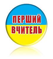 """Закатной значок круглый для школы """"Перший вчитель"""""""