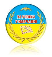 """Закатной значок круглый """"Медаль """"За успіхи у навчанні"""""""
