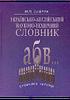 Українсько-англійський науково-технічний словник.