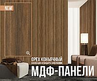 Панель МДФ Стандарт Орех Коньячный 2,6*0,148 м (0,3848 м.), фото 1