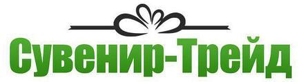 Сувенир-Трейд: изготовление и продажа сувенирной и печатной продукции.
