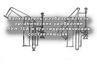 Валкователь-разбрасыватель органических удобрений РУН-15А и его гидравлическая составляющая.